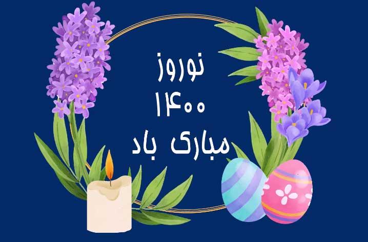 نوروز-1400-مبارک-باد
