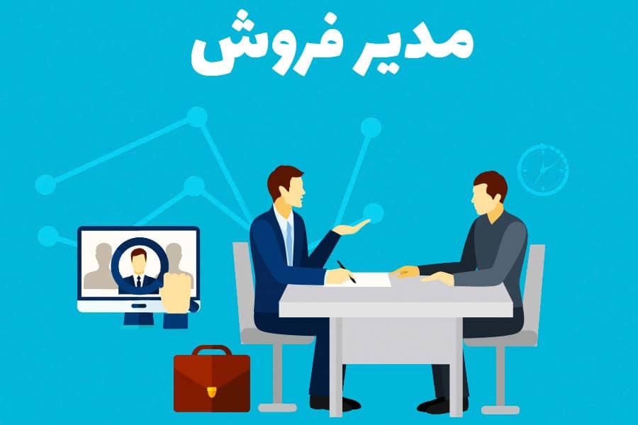 invitation-to-invite-sales-manager